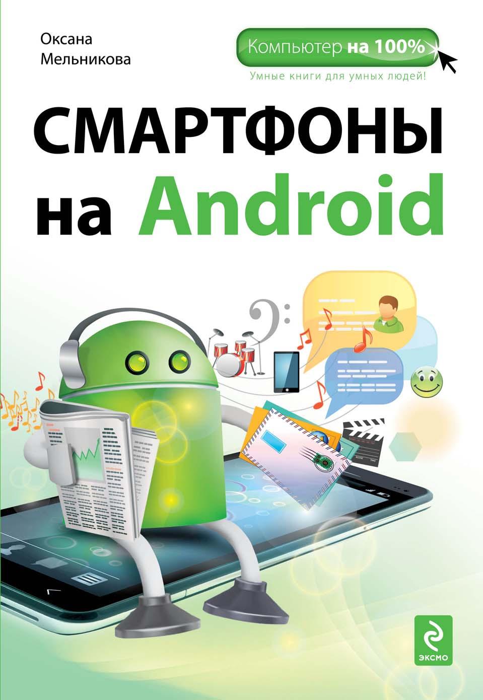 Оксана Мельникова Смартфоны на Android