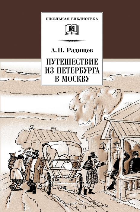 Александр Радищев Путешествие из Петербурга в Москву кангин а в москву в москву