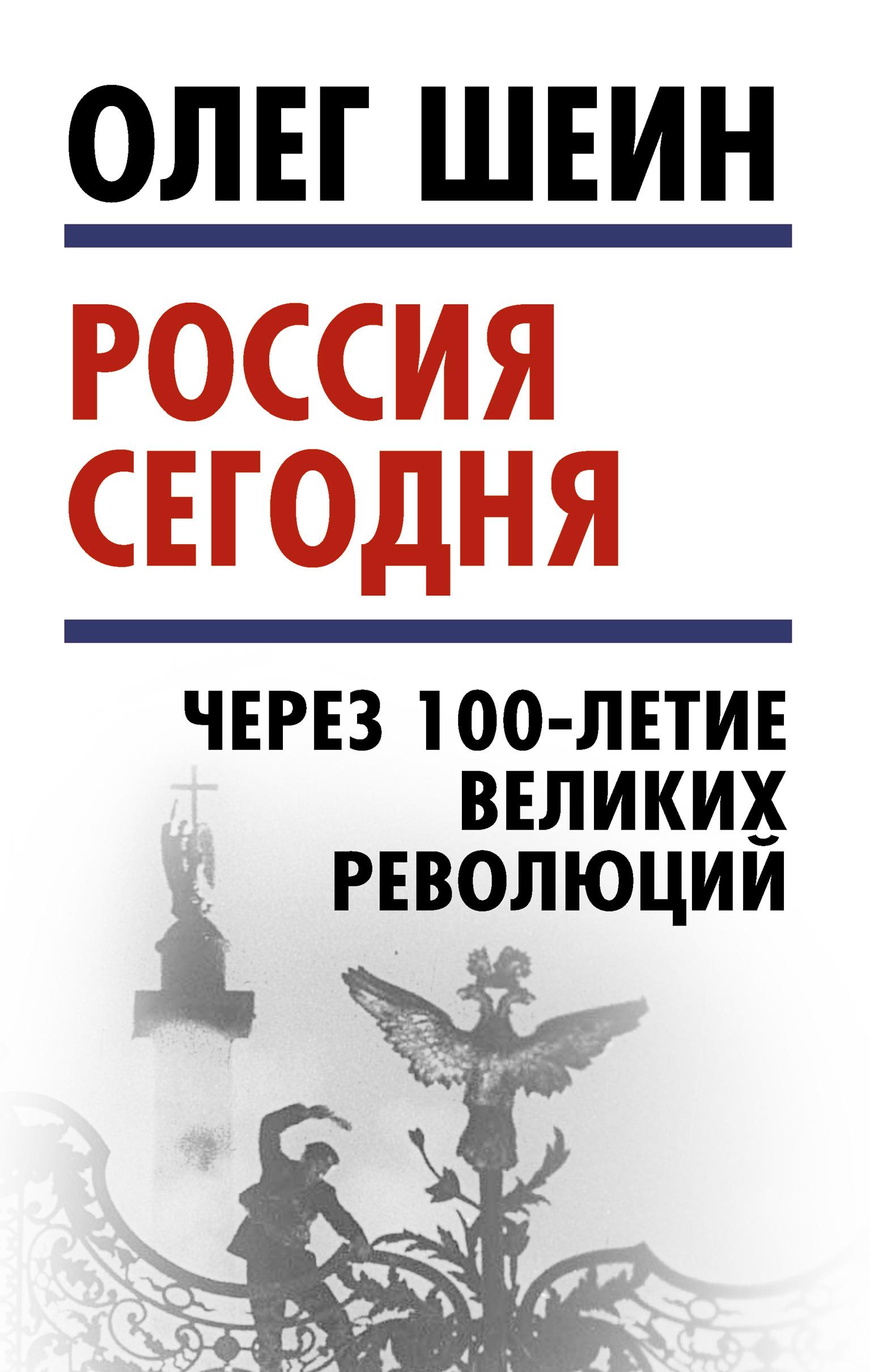 купить Олег Шеин Россия сегодня. Через 100-летие великих революций по цене 319 рублей