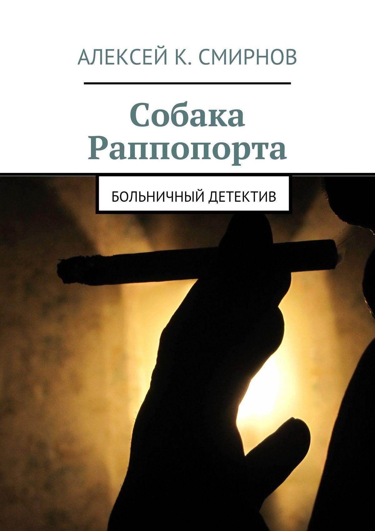 Алексей Смирнов Собака Раппопорта. Больничный детектив
