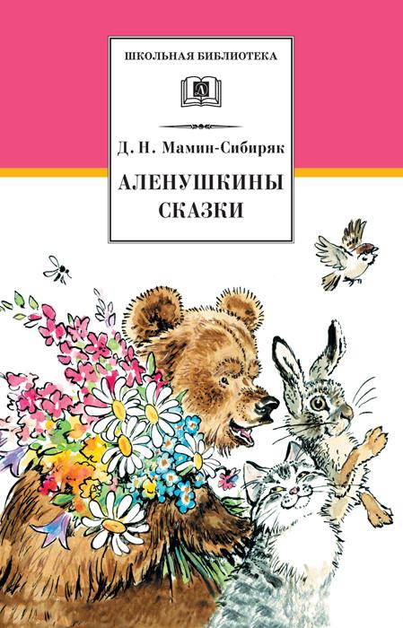 Дмитрий Мамин-Сибиряк Аленушкины сказки (сборник) аленушкины сказки cdmp3