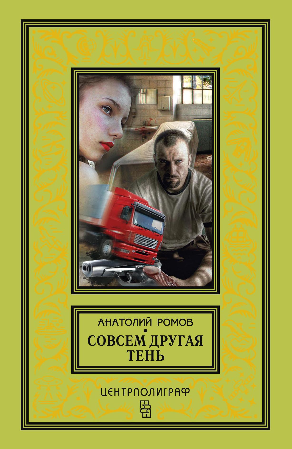 Анатолий Ромов Совсем другая тень анатолий ромов совсем другая тень