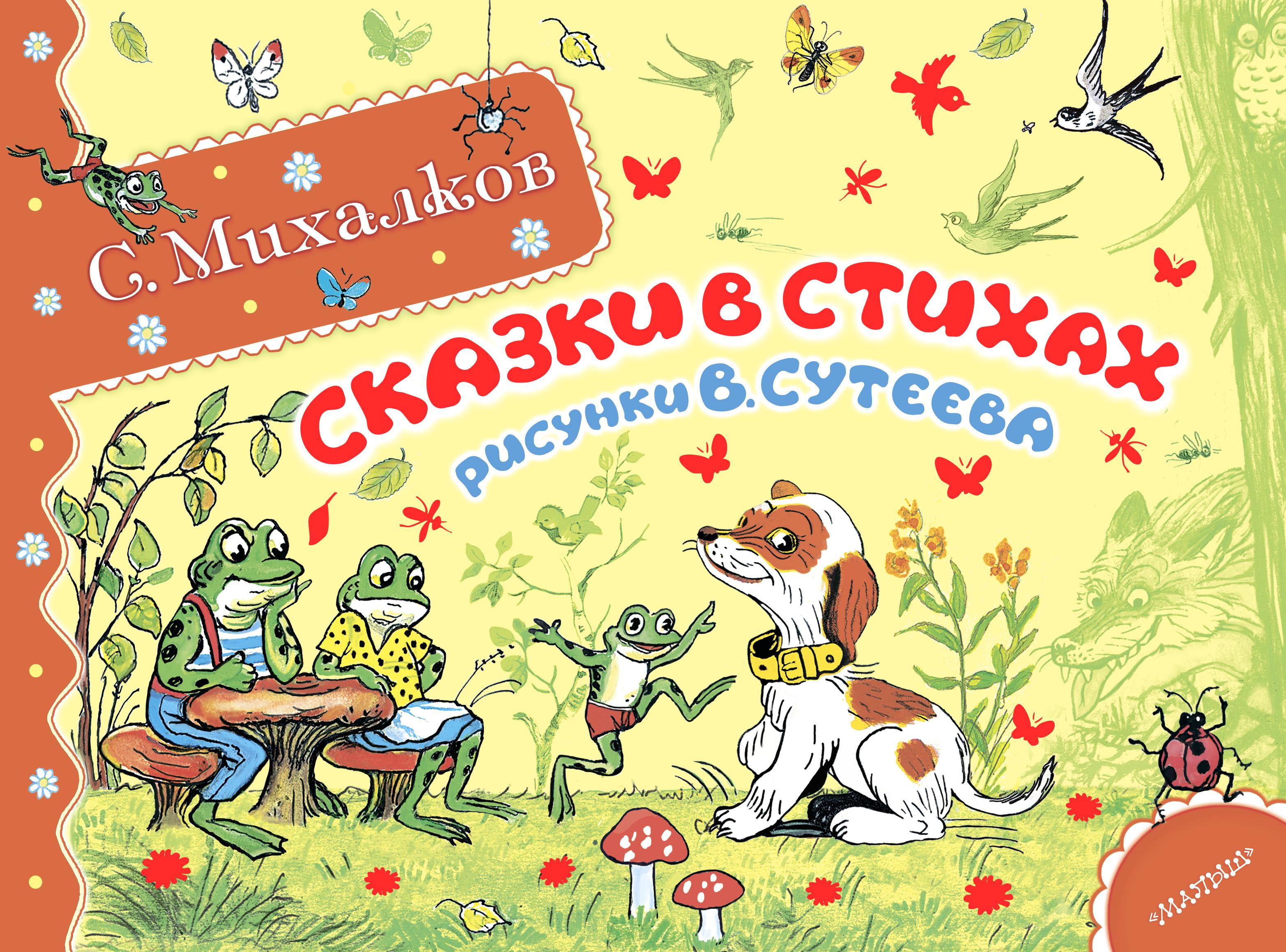 Сергей Михалков Сказки в стихах (сборник) цена и фото