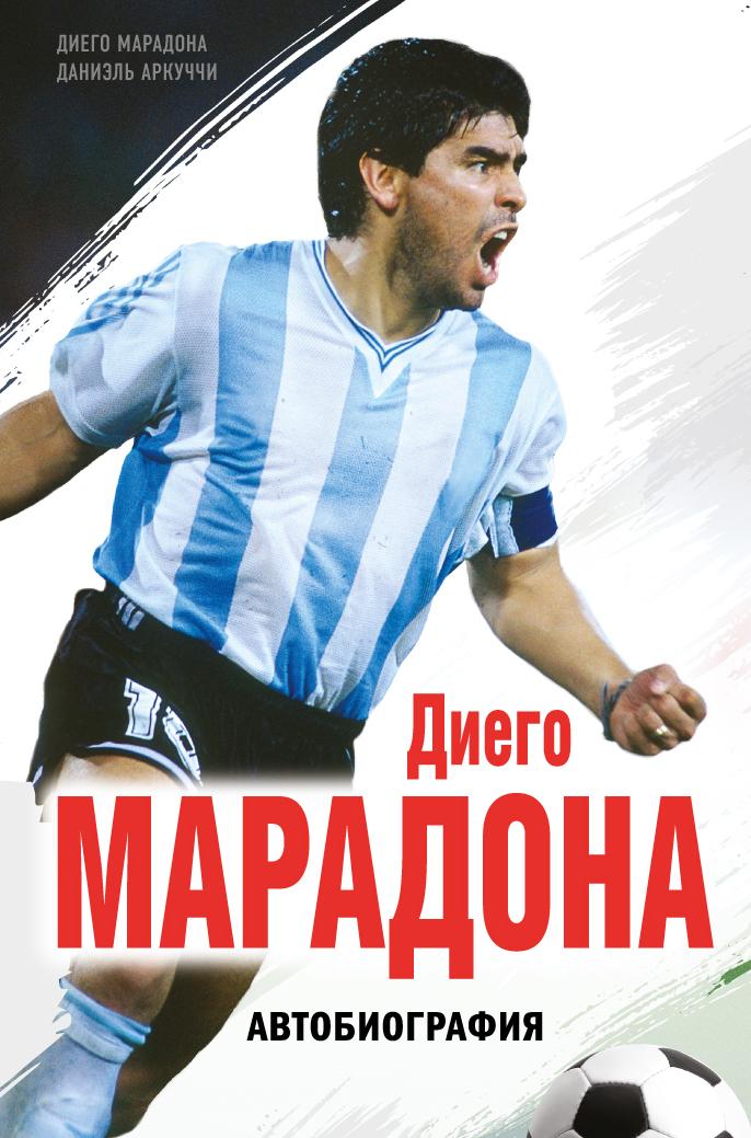 Диего Марадона Диего Марадона. Автобиография цена
