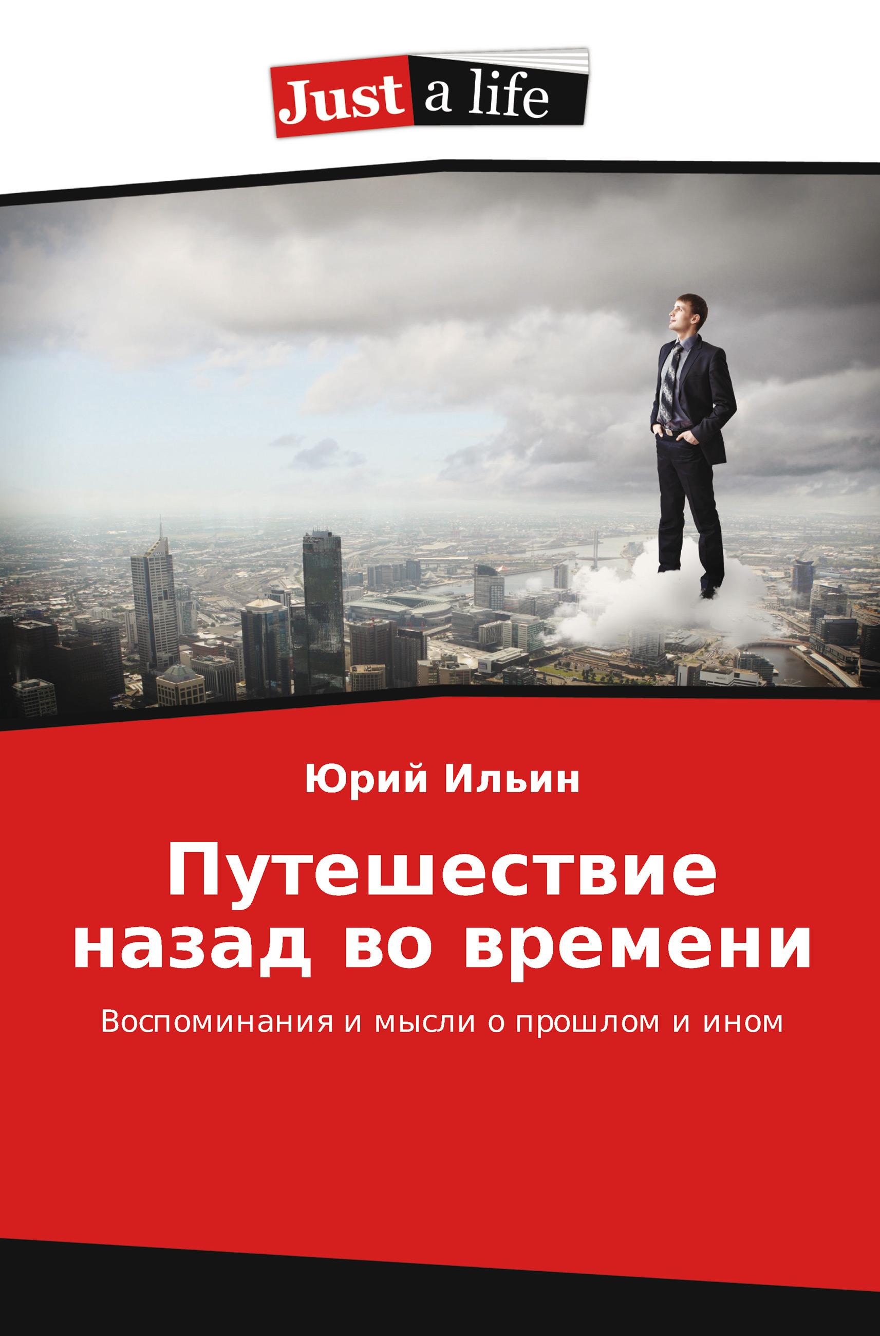Юрий Ильин Путешестие назад о ремени