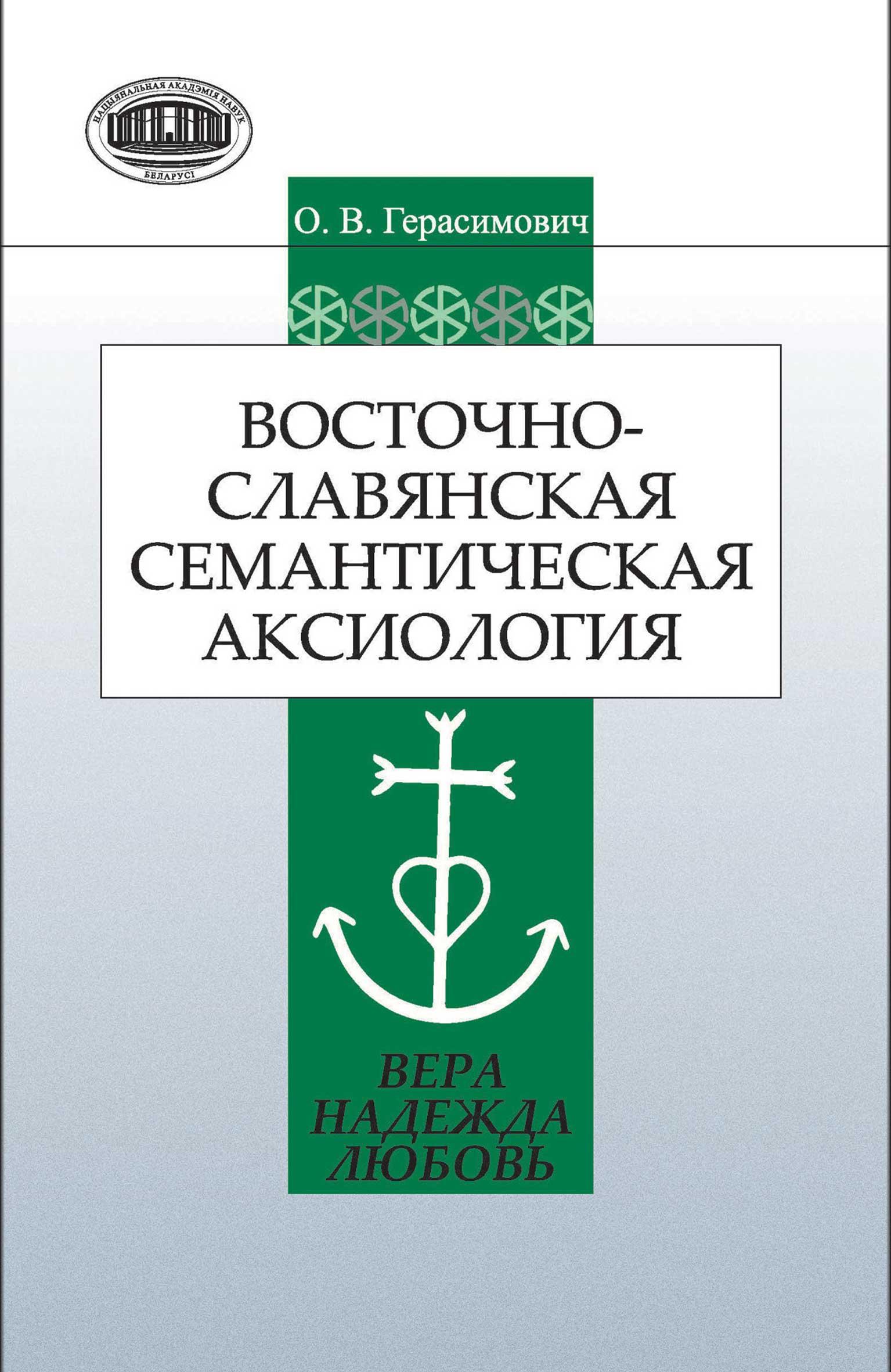 купить О. В. Герасимович Восточнославянская семантическая аксиология (вера, надежда, любовь) онлайн