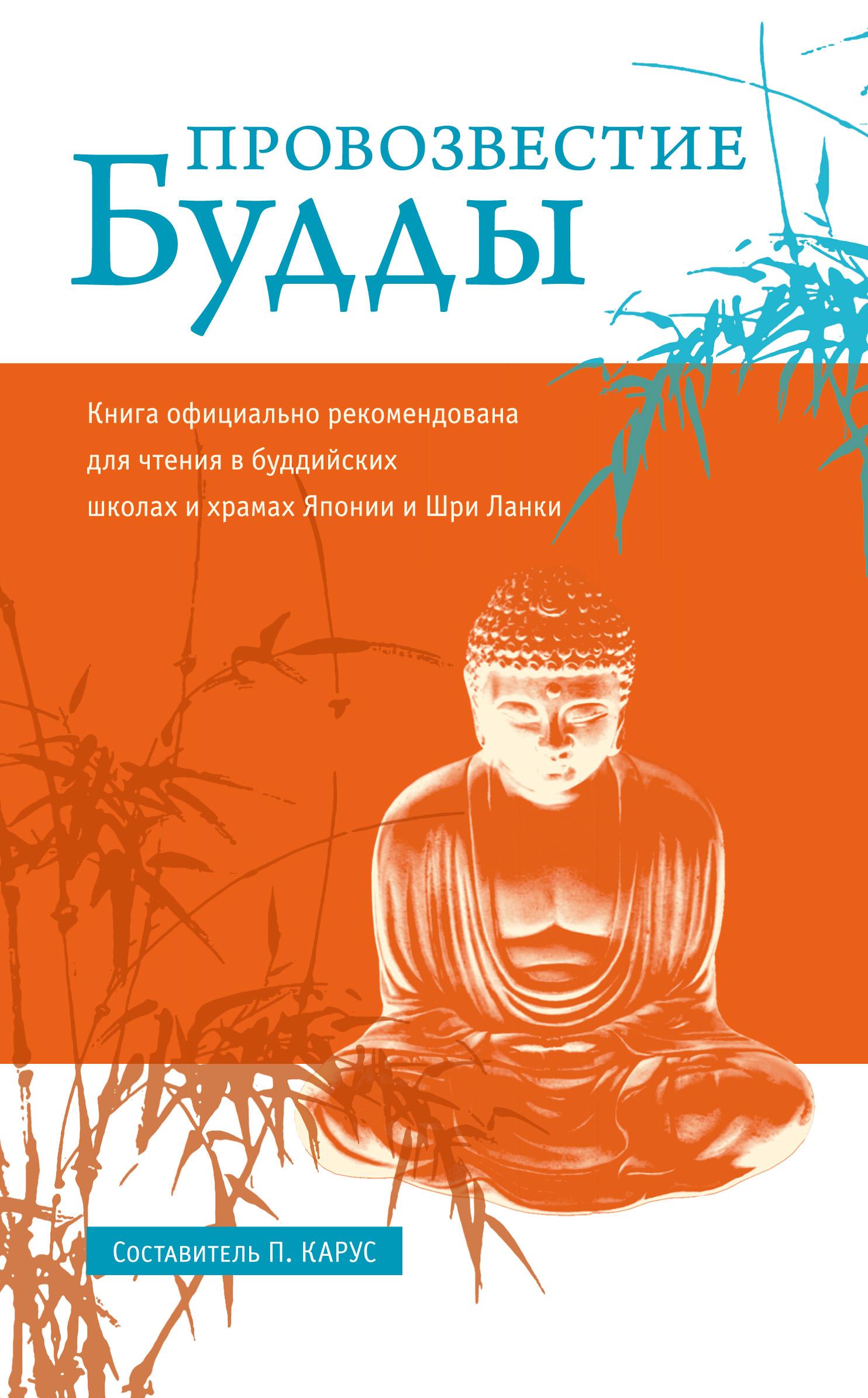 Отсутствует Провозвестие Будды жизнь будды