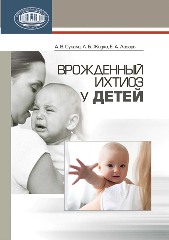 цена А. В. Сукало Врожденный ихтиоз у детей
