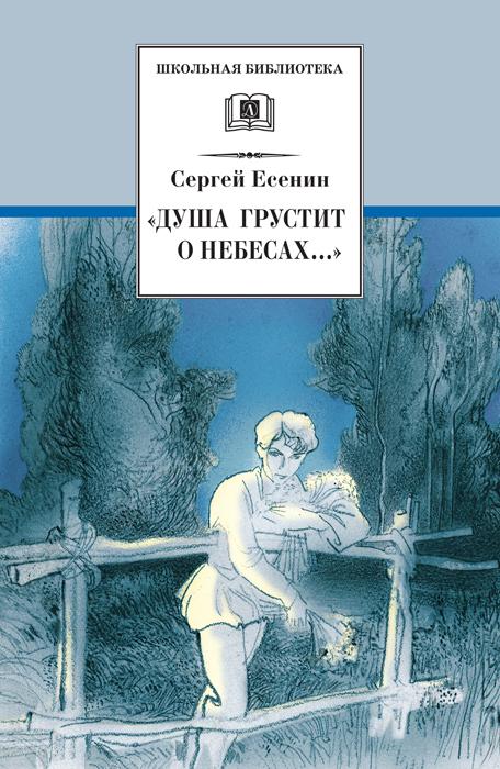 цена на Сергей Есенин «Душа грустит о небесах…» Стихотворения и поэмы