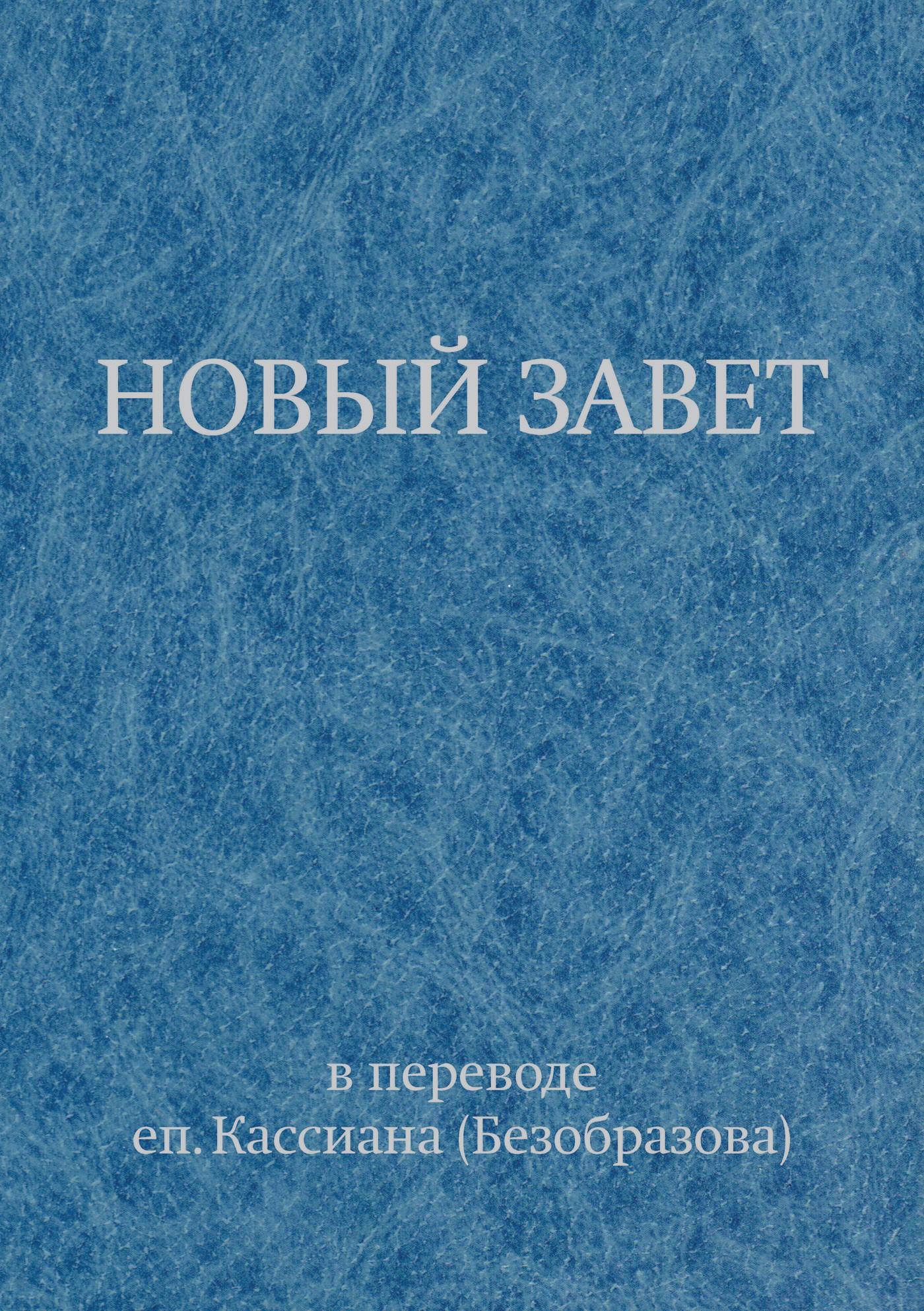Священное Писание Новый Завет в переводе еп. Кассиана (Безобразова) новый завет современный русский перевод перевод епископа кассиана