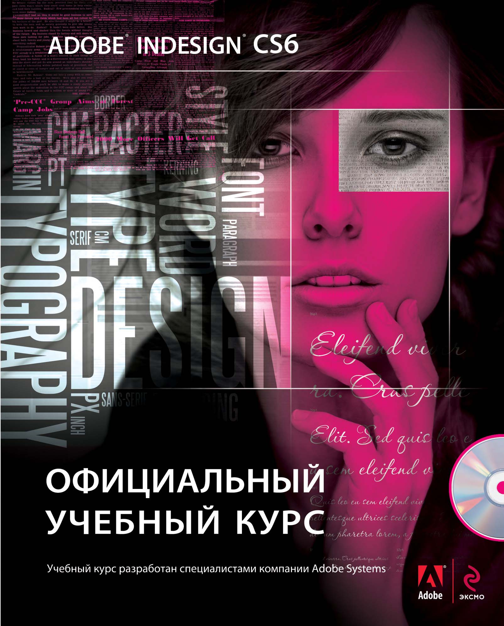 Коллектив авторов Adobe InDesign CS6 galen gruman indesign cs5 bible