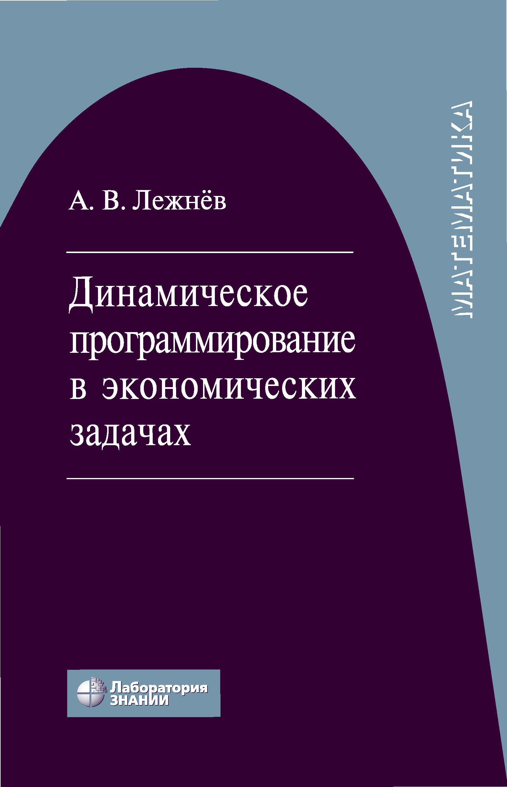 А. В. Лежнёв Динамическое программирование в экономических задачах. Учебное пособие