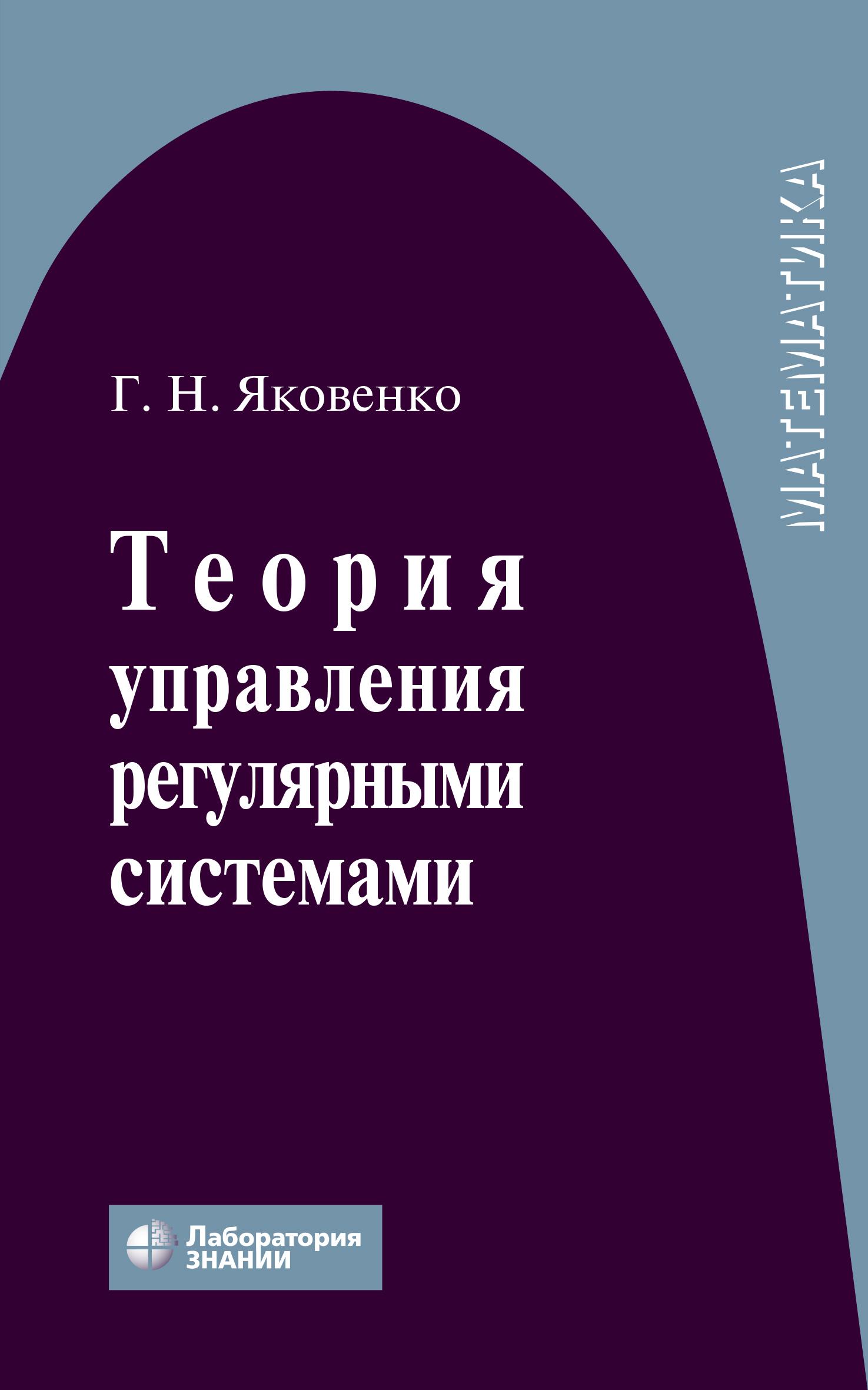 Г. Н. Яковенко Теория управления регулярными системами