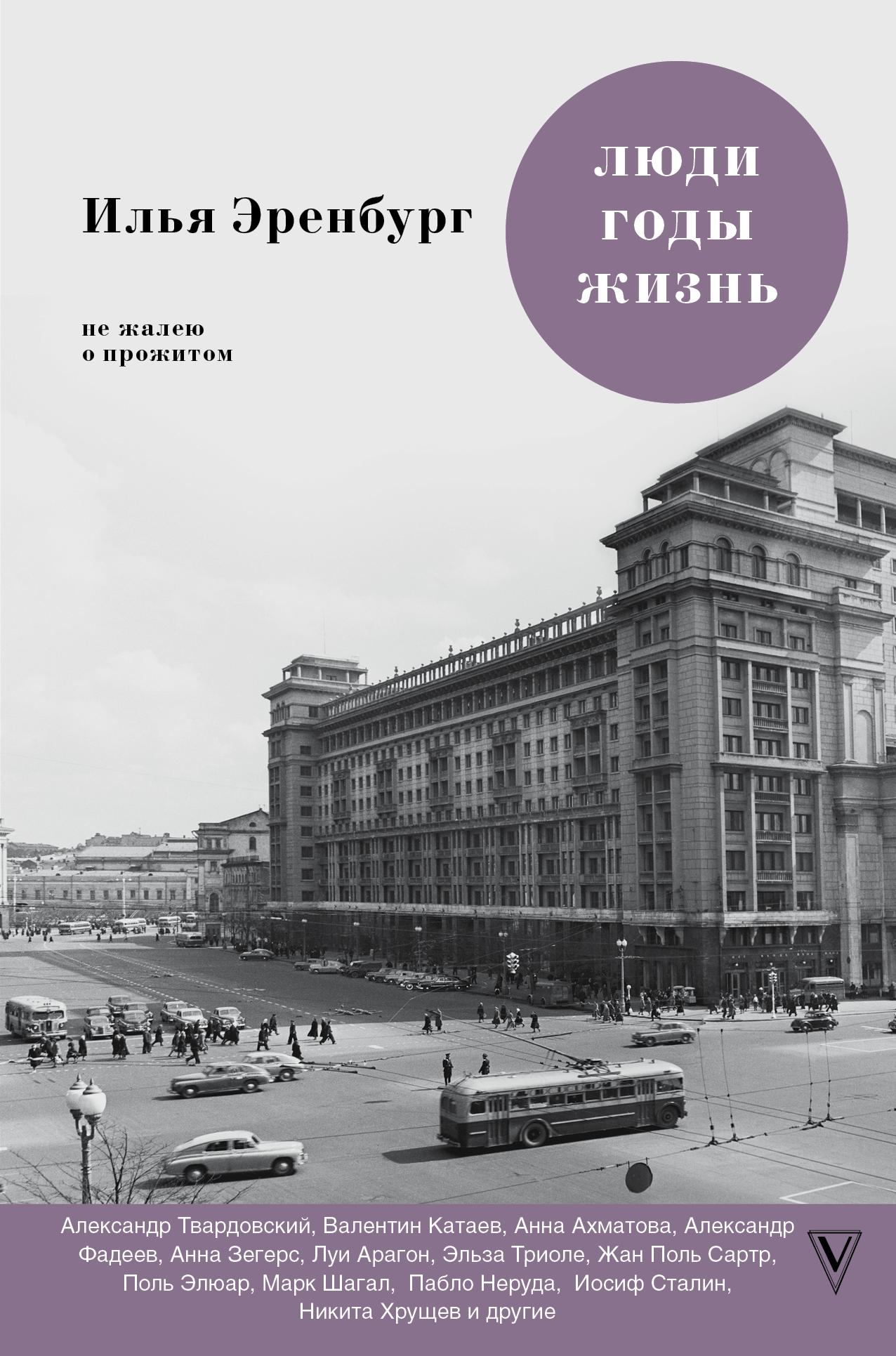Илья Эренбург Люди, годы, жизнь. Не жалею о прожитом. Книги шестая и седьмая цена в Москве и Питере