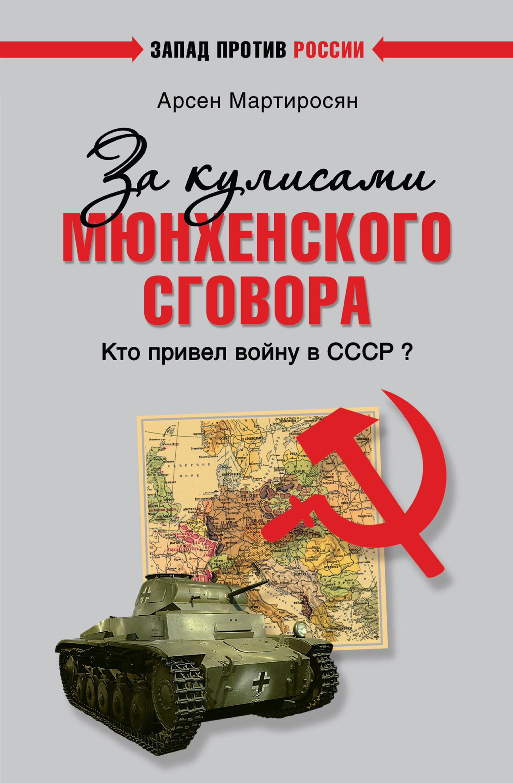 Арсен Мартиросян За кулисами Мюнхенского сговора. Кто привел войну в СССР?