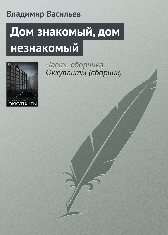 Фото - Владимир Васильев Дом знакомый, дом незнакомый дом или день смека