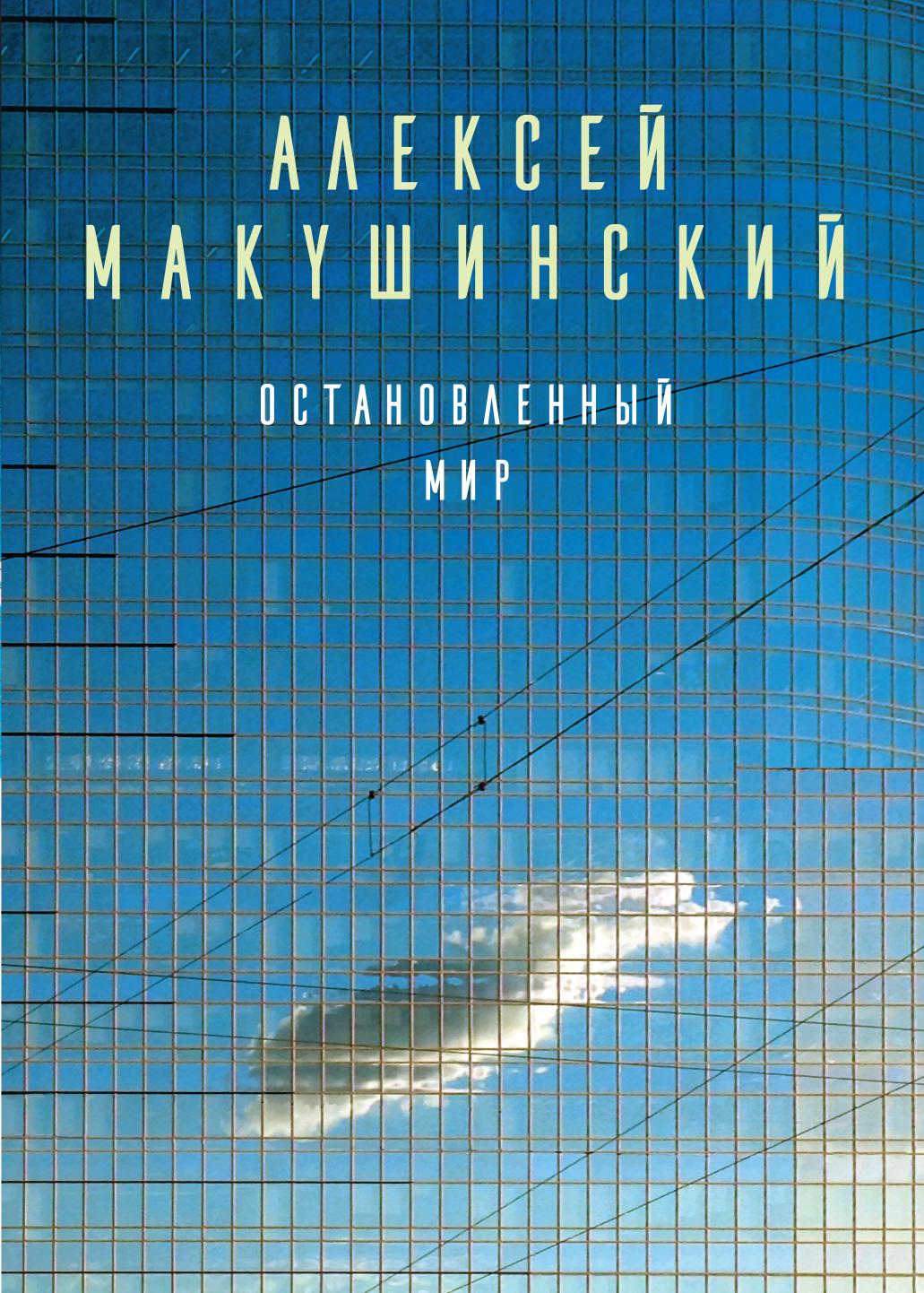 Алексей Макушинский Остановленный мир годен к коден к подлинный дзен для котов и их хозяев