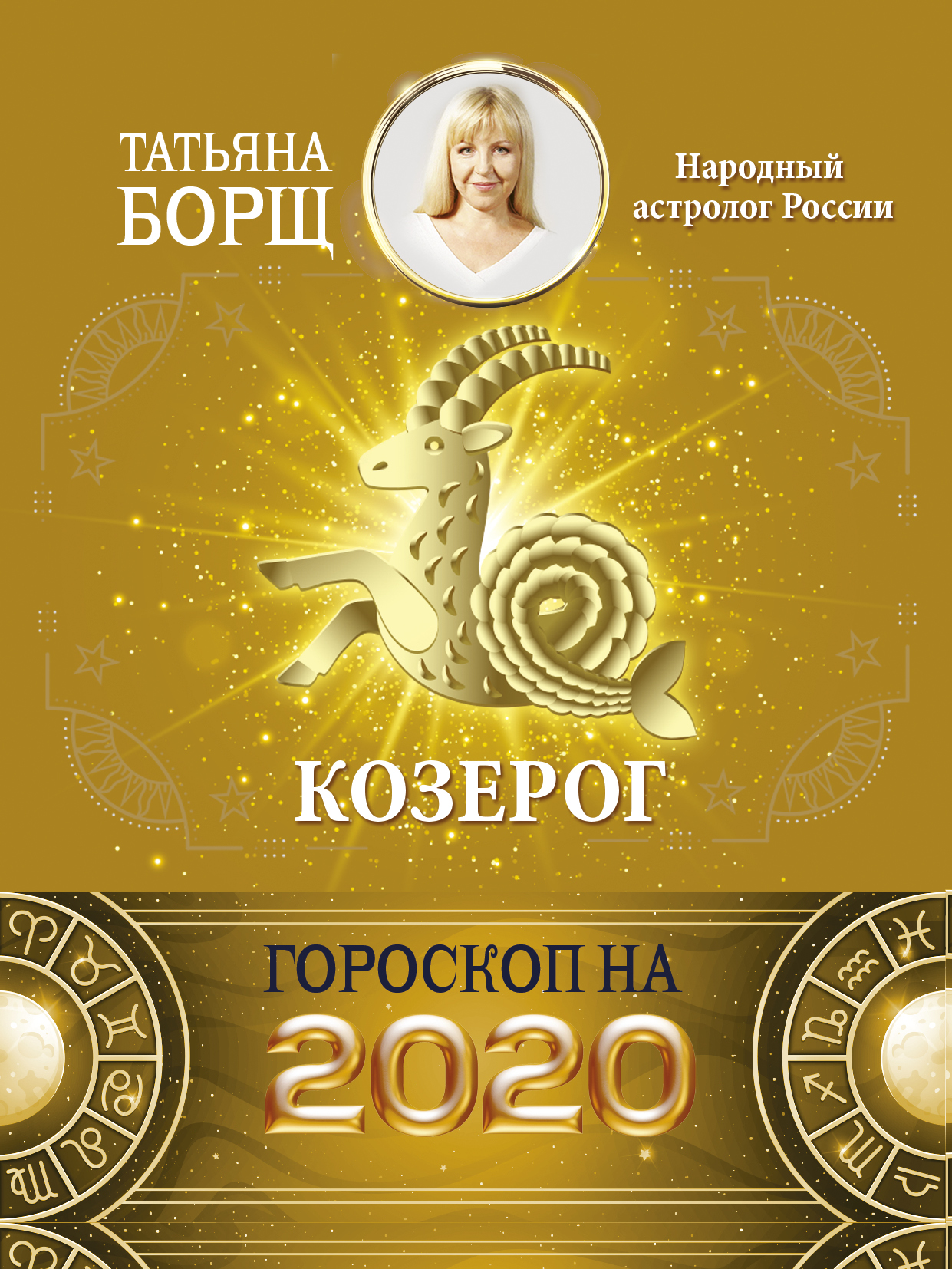 Татьяна Борщ Козерог. Гороскоп на 2020 год