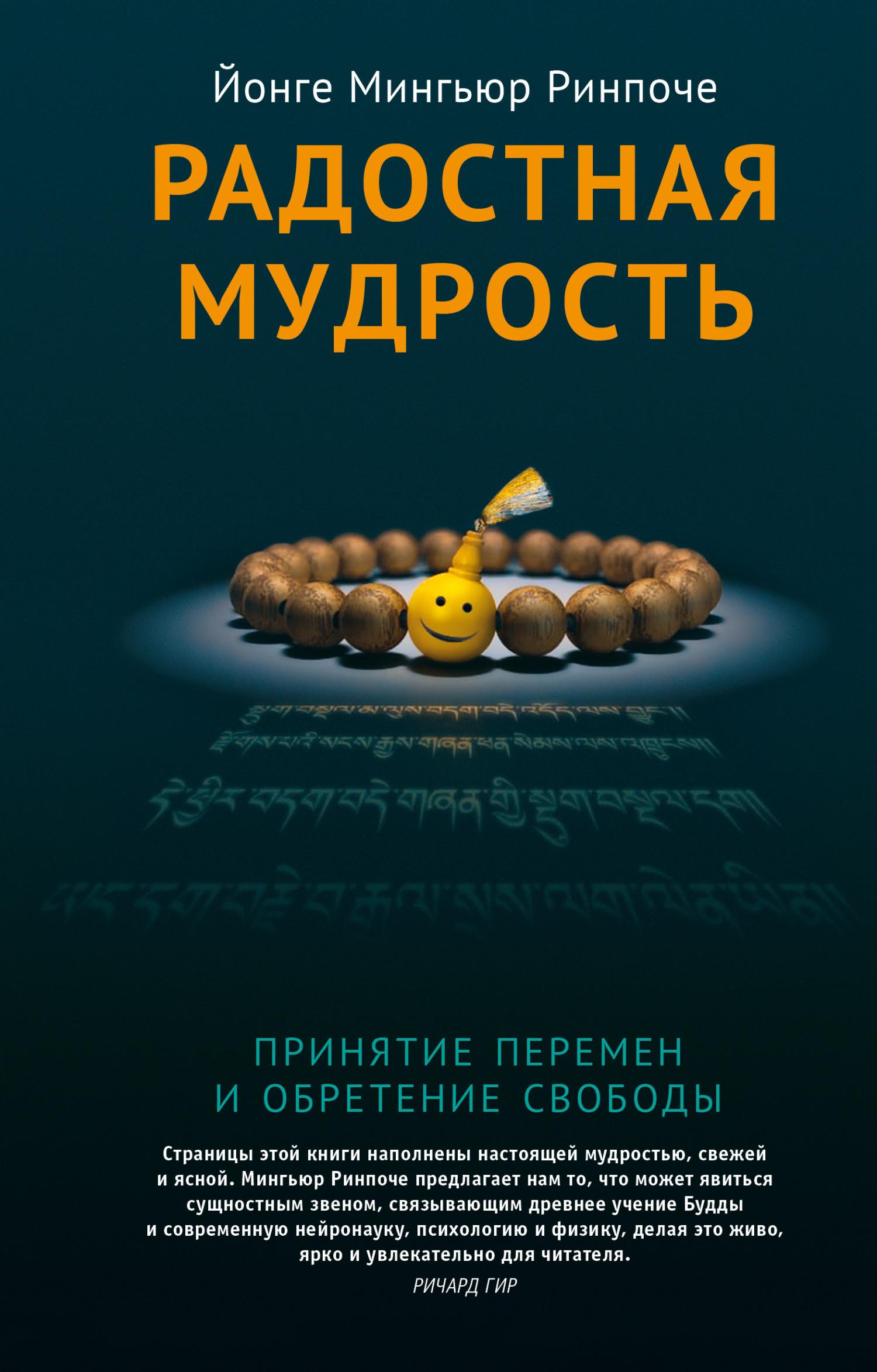Йонге Мингьюр Ринпоче Радостная мудрость. Принятие перемен и обретение свободы йонге мингьюр ринпоче превращая заблуждение в ясность руководство по основополагающим практикам тибетского буддизма