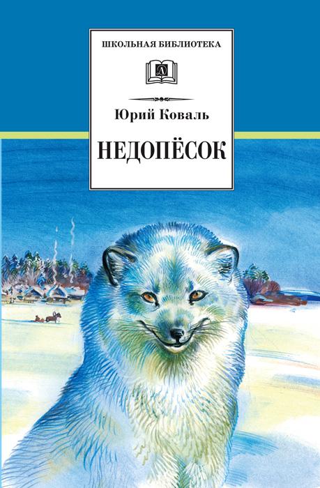 Юрий Коваль Недопёсок