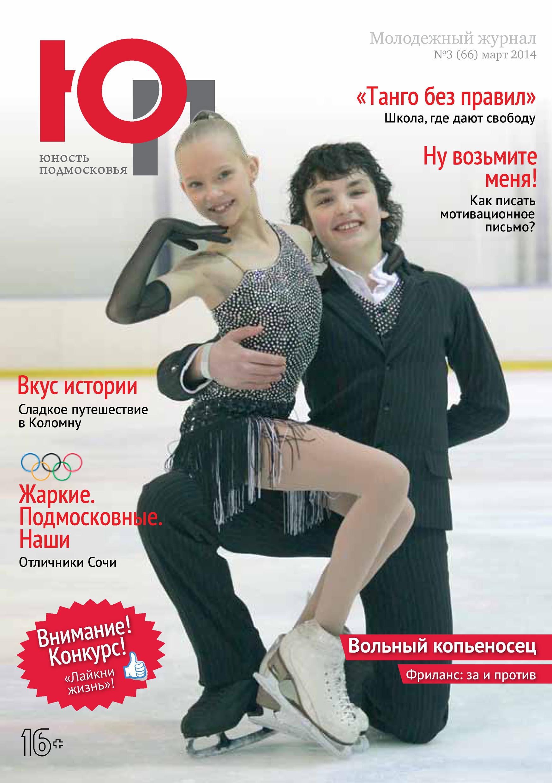 Отсутствует Юность Подмосковья №3 (66) 2014