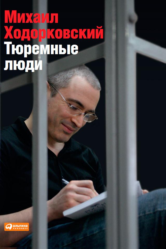 цены Михаил Ходорковский Тюремные люди