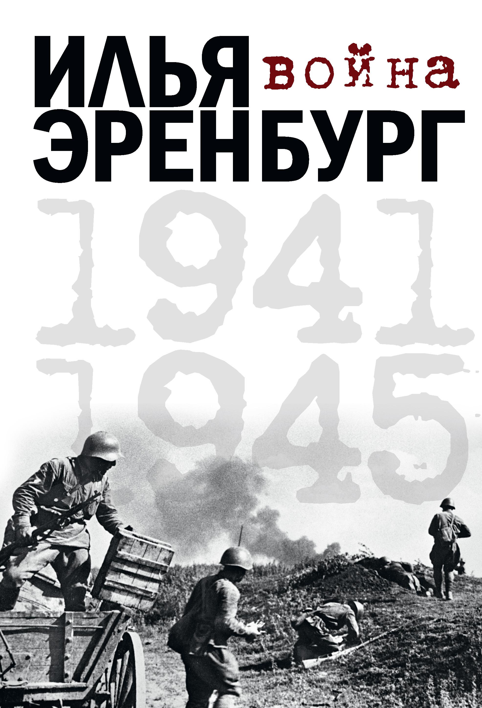 Илья Эренбург Война. 1941-1945 (сборник) эренбург и война 1941 1945