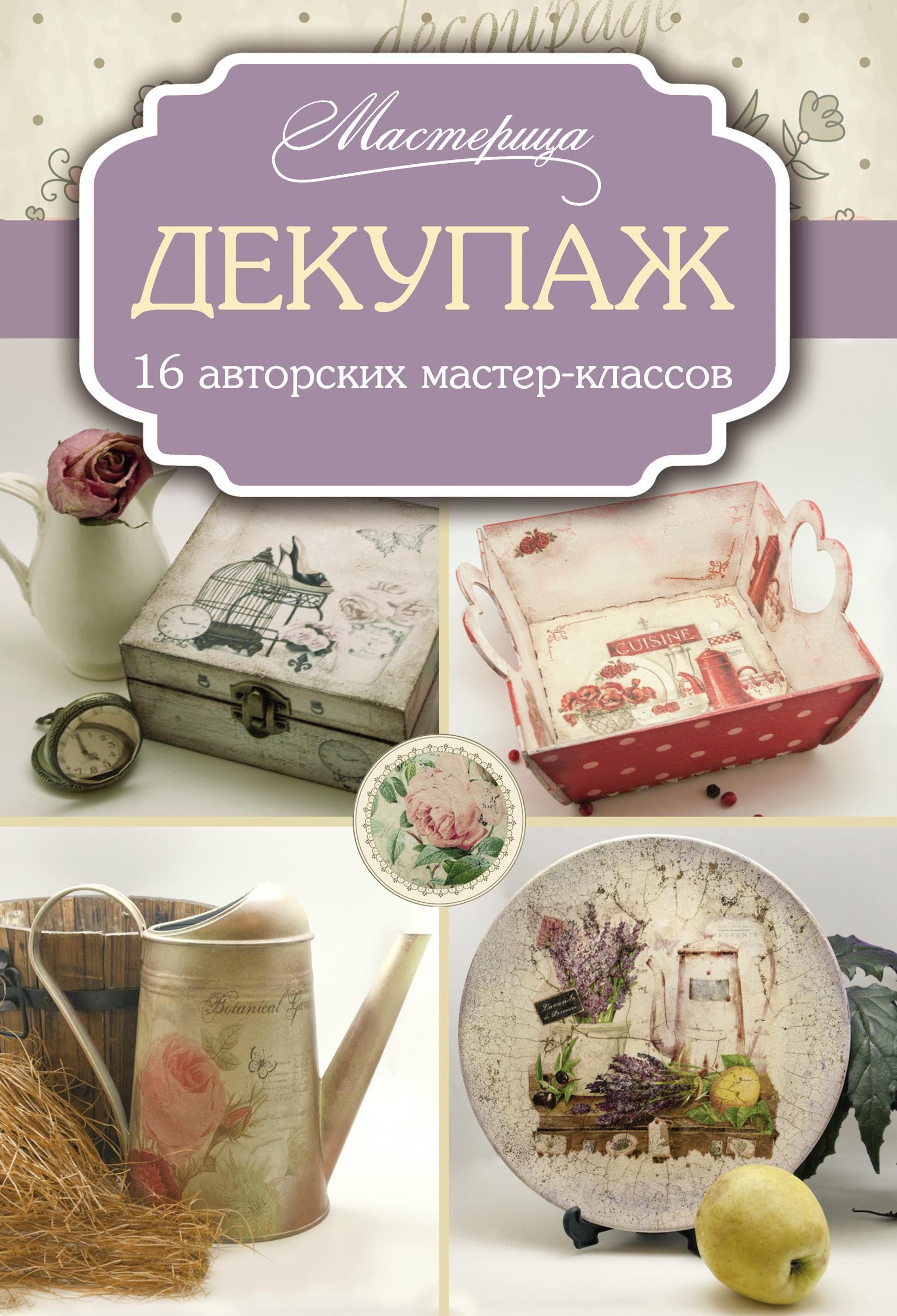 Евгения Запрудская Декупаж: 16 авторских мастер-классов