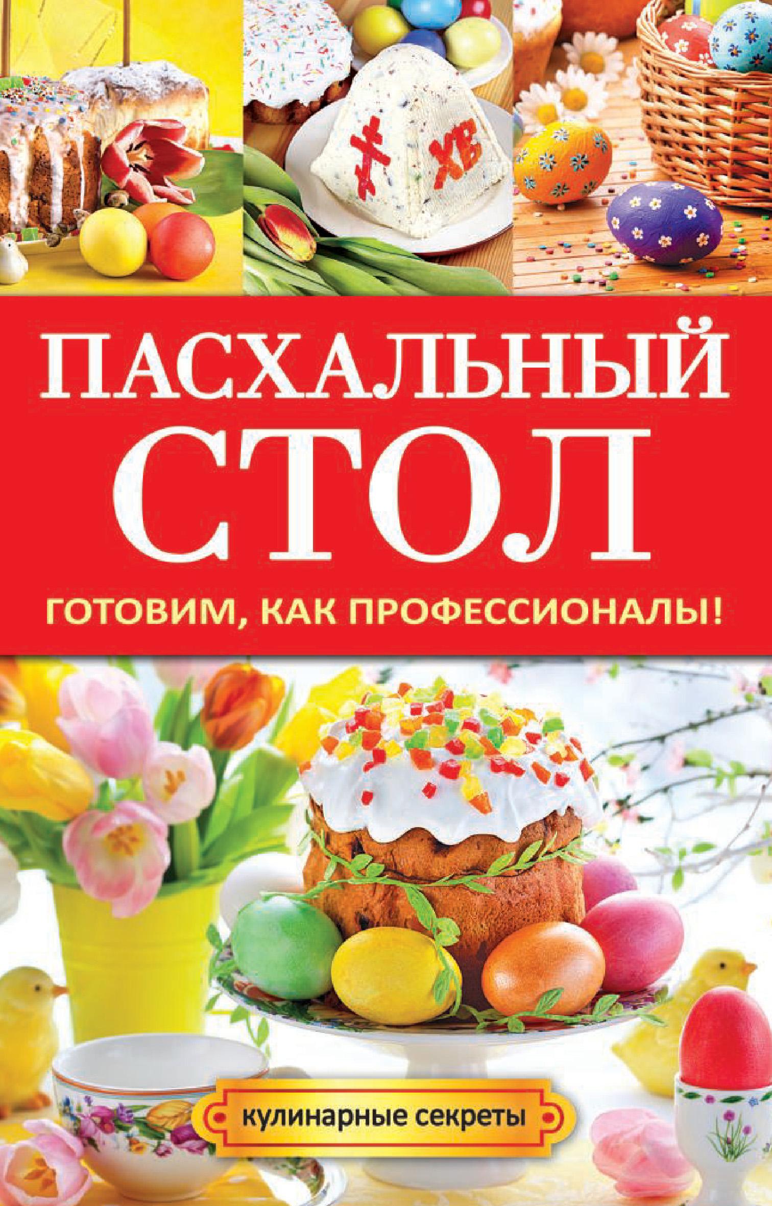 Анастасия Кривцова Пасхальный стол. Готовим, как профессионалы! пасхальный стол лучшие блюда к светлому празднику