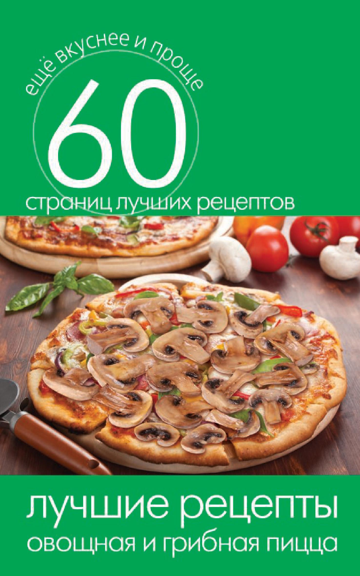 Отсутствует Лучшие рецепты. Овощная и грибная пицца пицца мясная рыбная грибная овощная более 80 рецептов
