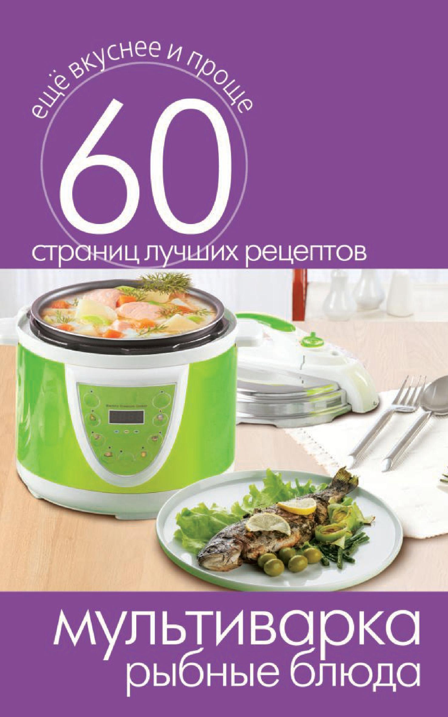 Отсутствует Мультиварка. Рыбные блюда солнечная м мультиварка готовим вегетарианские блюда