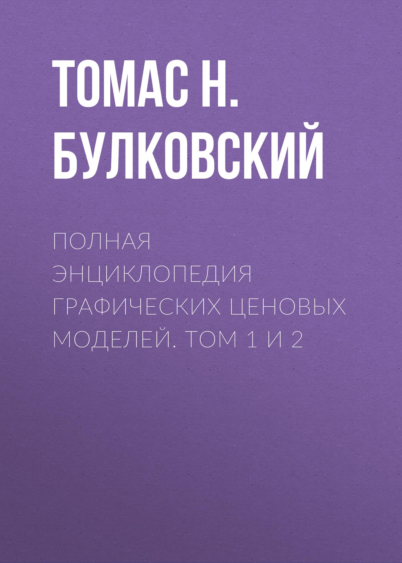 Томас Н. Булковски Полная энциклопедия графических ценовых моделей грегори моррис 0 японские свечи метод анализа акций и фьючерсов проверенный временем