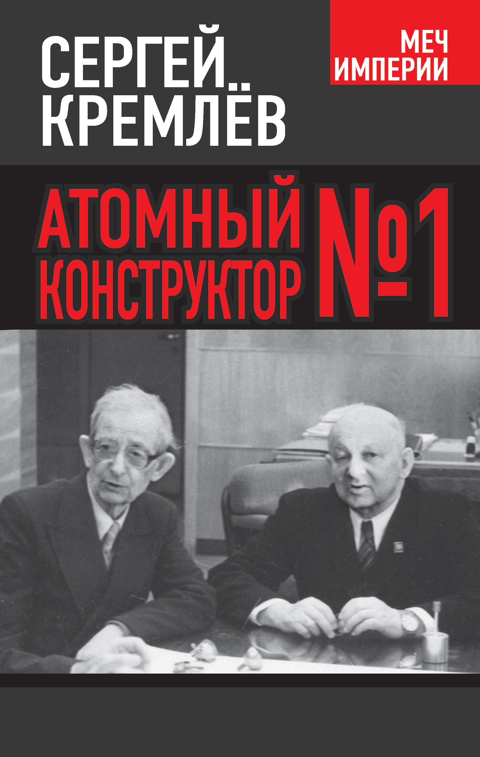 atomnyy konstruktor 1