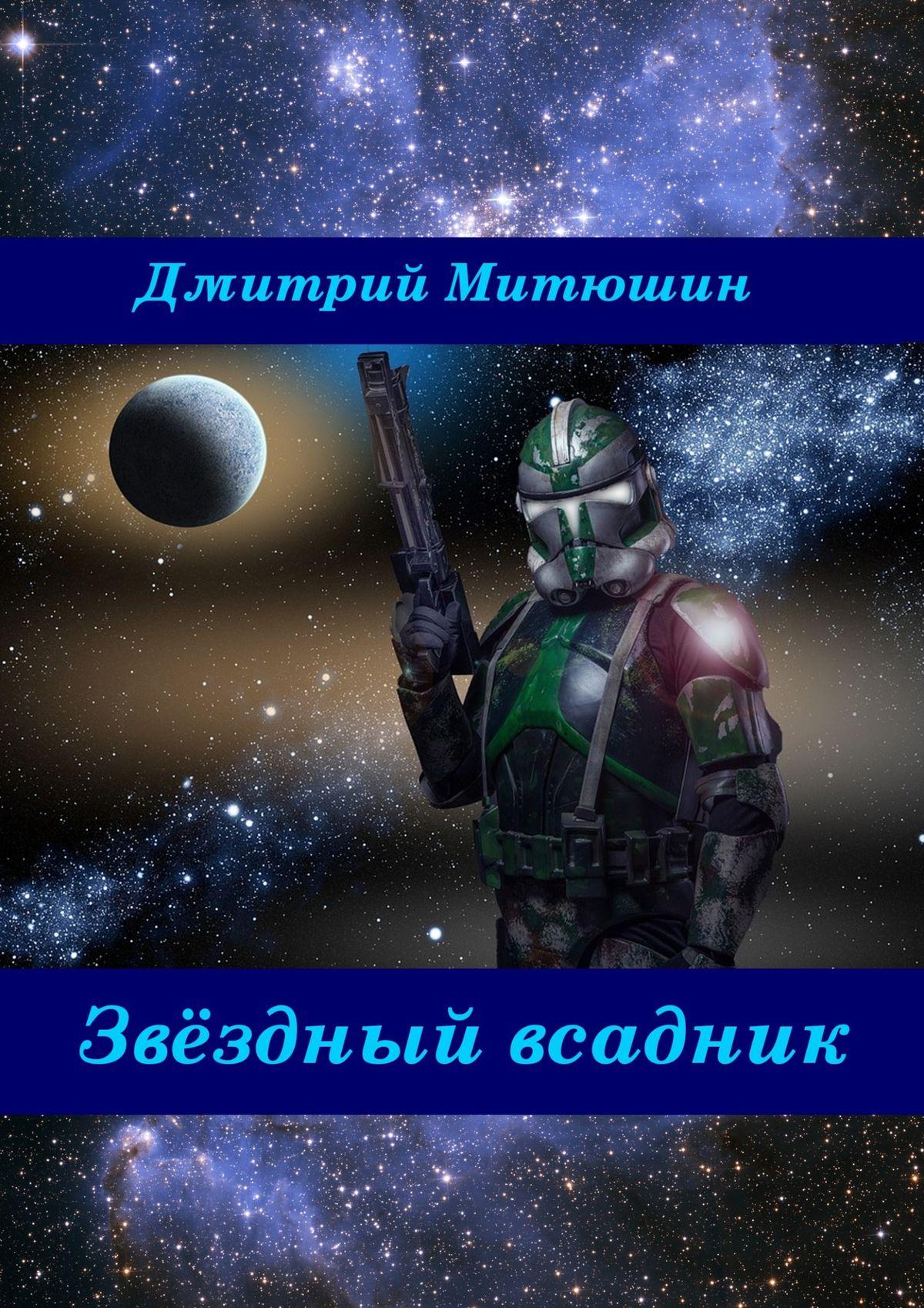 Дмитрий Митюшин Звёздный всадник арсенов о параллельные вселенные isbn 9785699480210