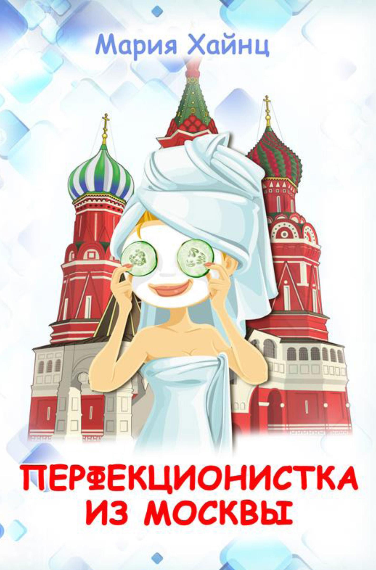 Мария Хайнц Перфекционистка из Москвы nobody s perfect