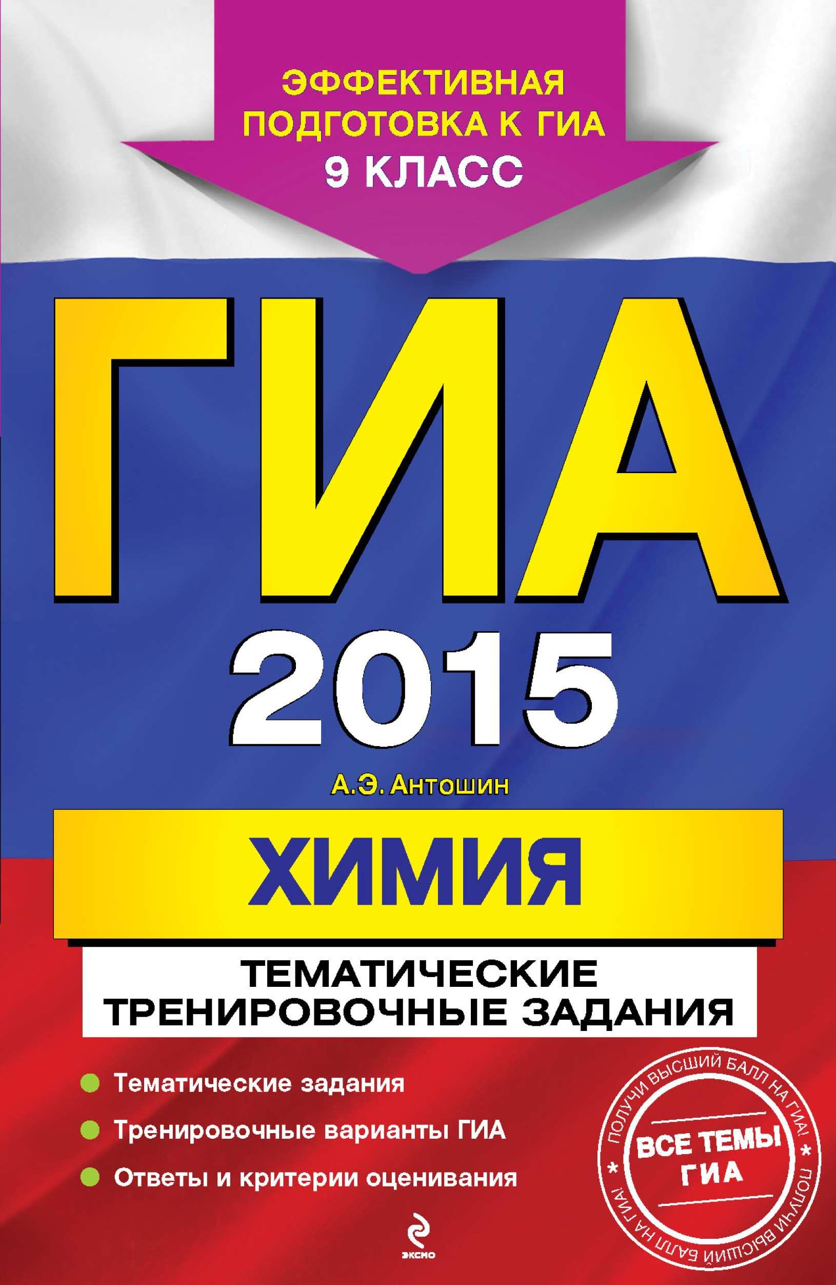 А. Э. Антошин ГИА 2015. Химия. Тематические тренировочные задания. 9 класс