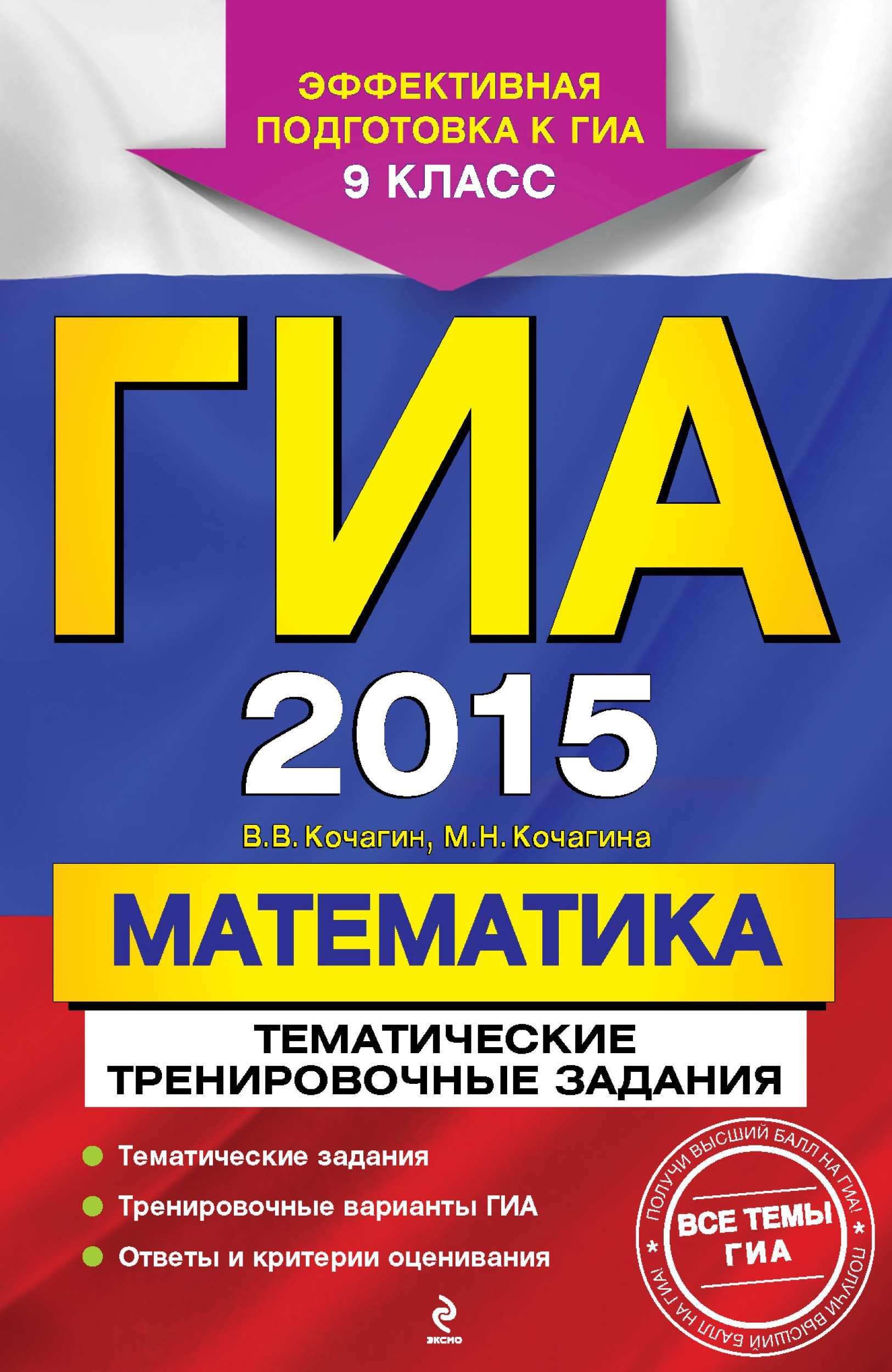 М. Н. Кочагина ГИА 2015. Математика. Тематические тренировочные задания. 9 класс