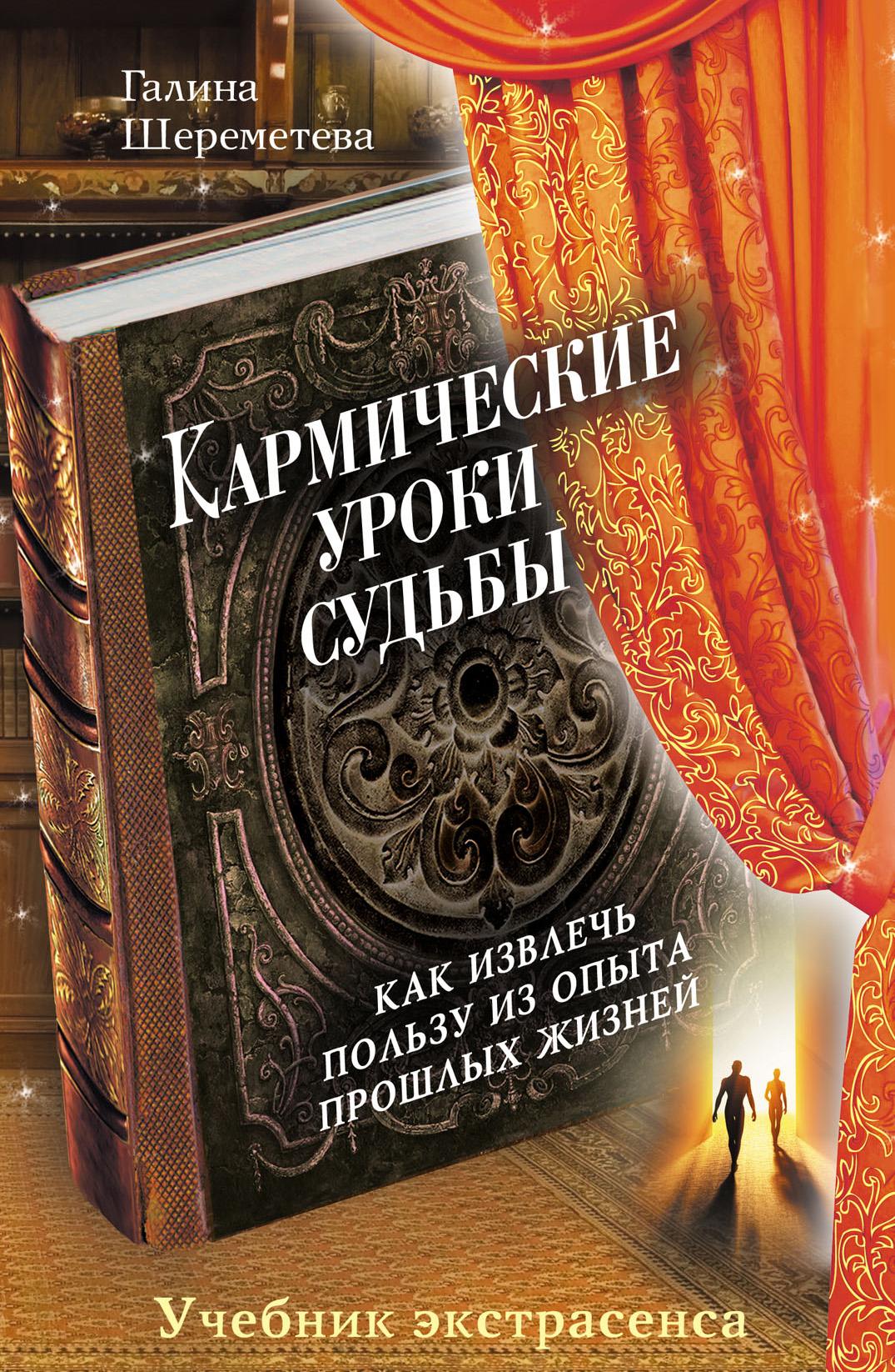 Галина Шереметева Кармические уроки судьбы
