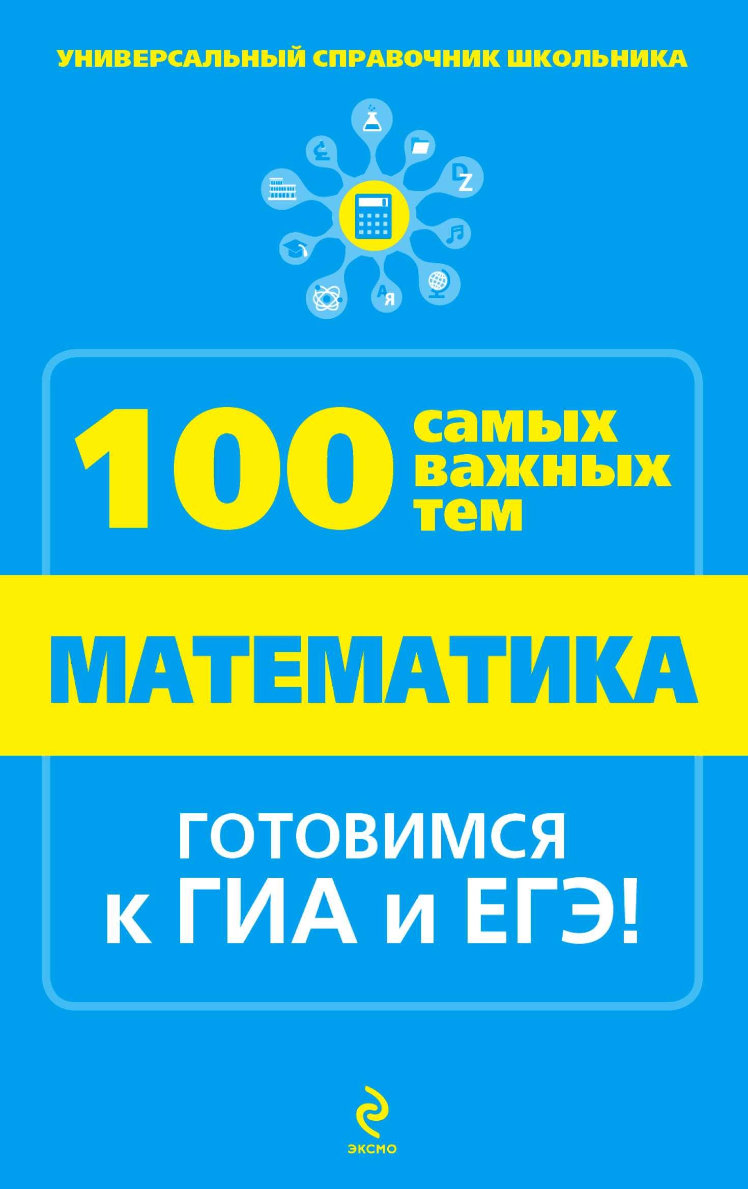 Татьяна Виноградова Математика татьяна виноградова весь школьный курс 1000 самых важных тем