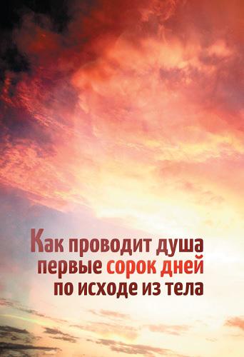 Леонид Денисов Как проводит душа первые сорок дней по исходе из тела леонид трумекальн зарисовки по ходу