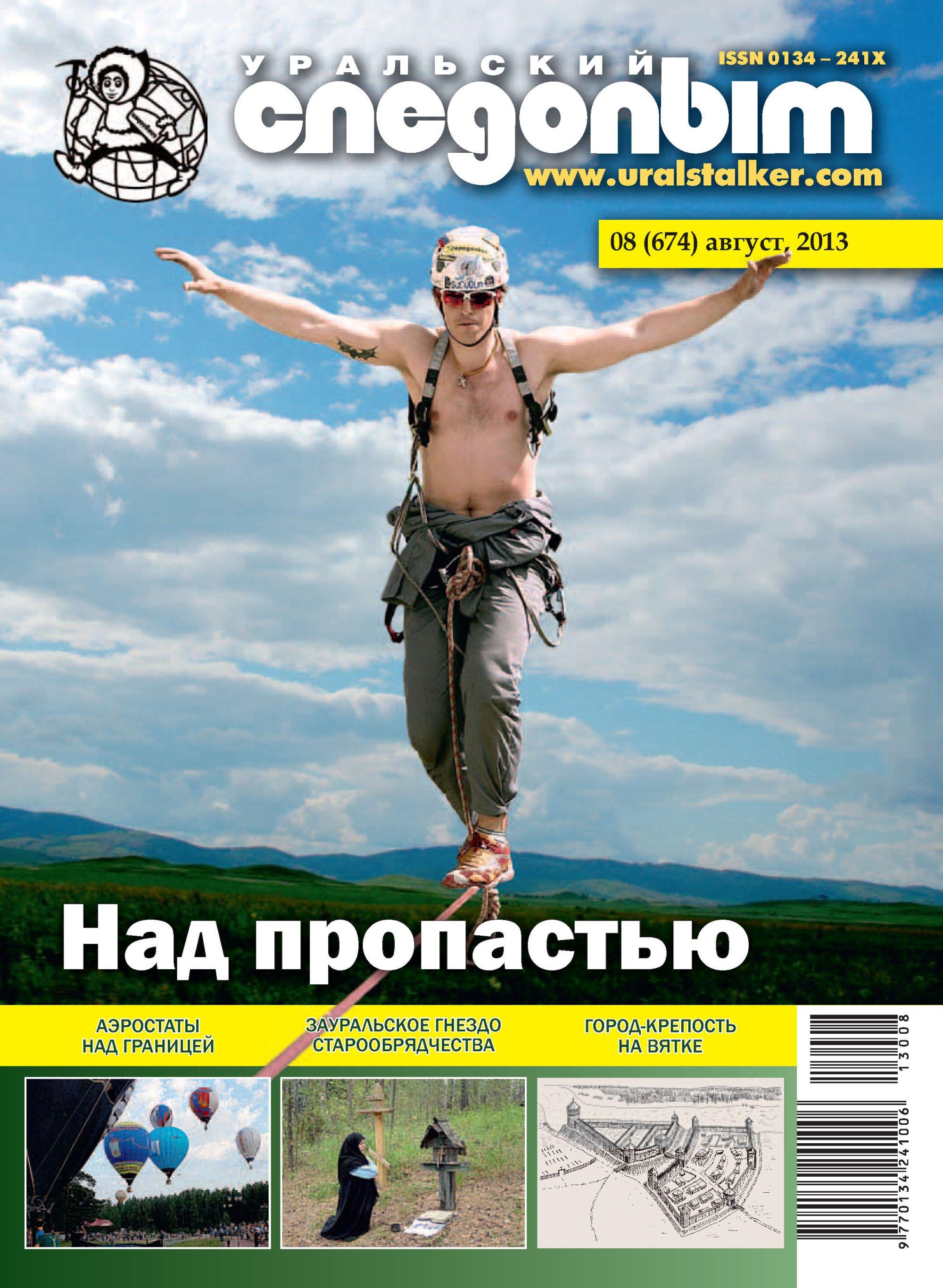 Отсутствует Уральский следопыт №08/2013 отсутствует уральский следопыт 12 2011