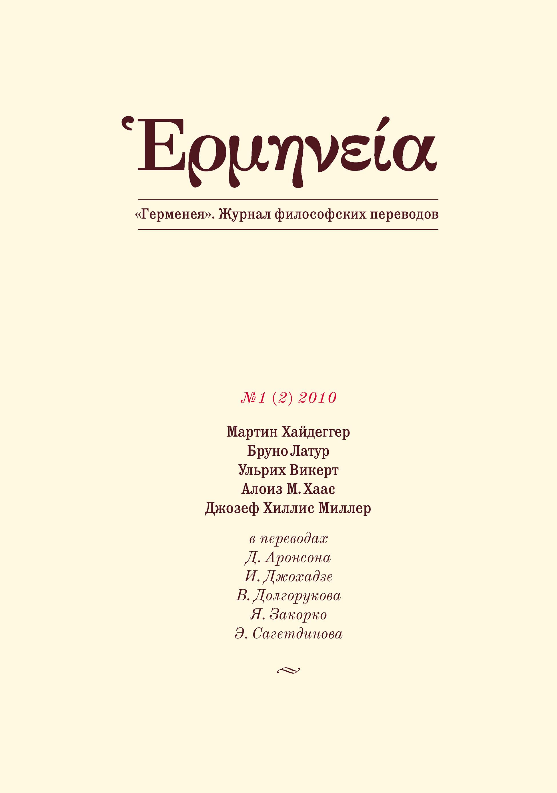 Отсутствует Герменея №1 (2) 2010 герменея журнал философских переводов 1 5 2013