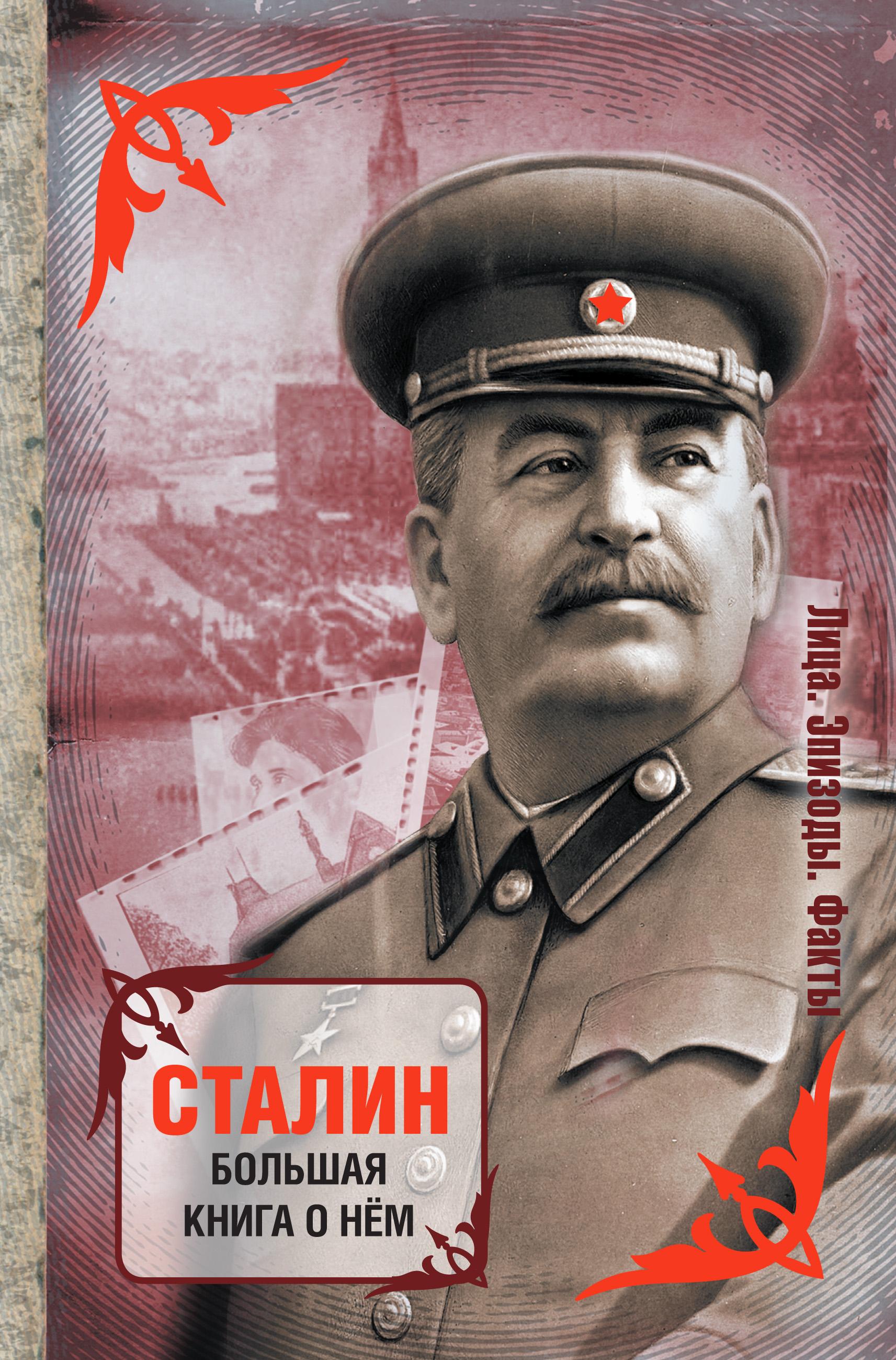Сборник Сталин. Большая книга о нем и в сталин о национальном вопросе