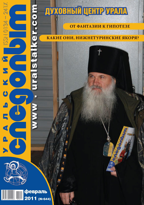 Уральский следопыт № 02/2011