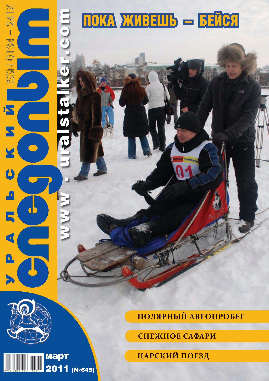 Отсутствует Уральский следопыт №03/2011 отсутствует уральский следопыт 01 2011