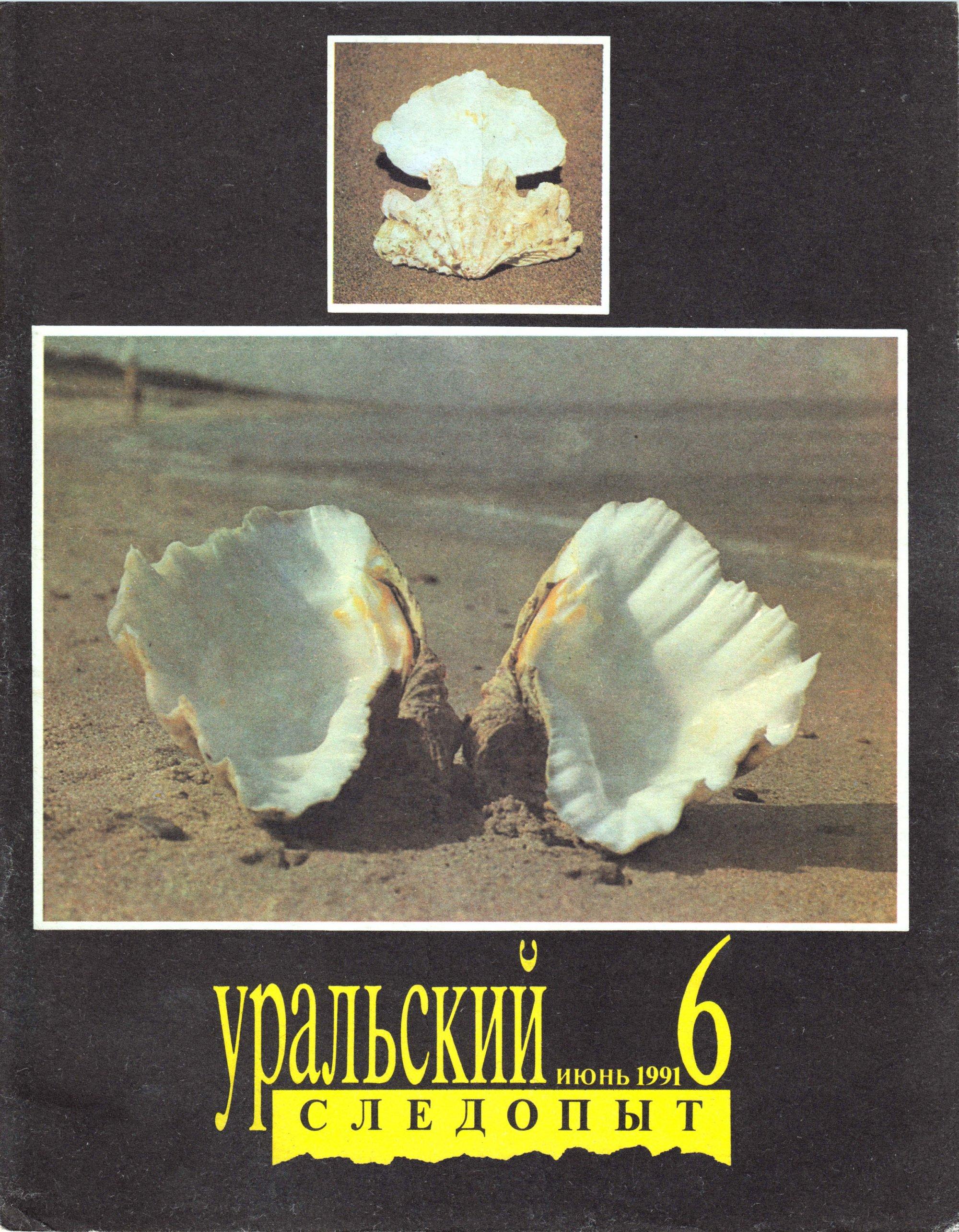 Отсутствует Уральский следопыт №06/1991 отсутствует уральский следопыт 11 1991