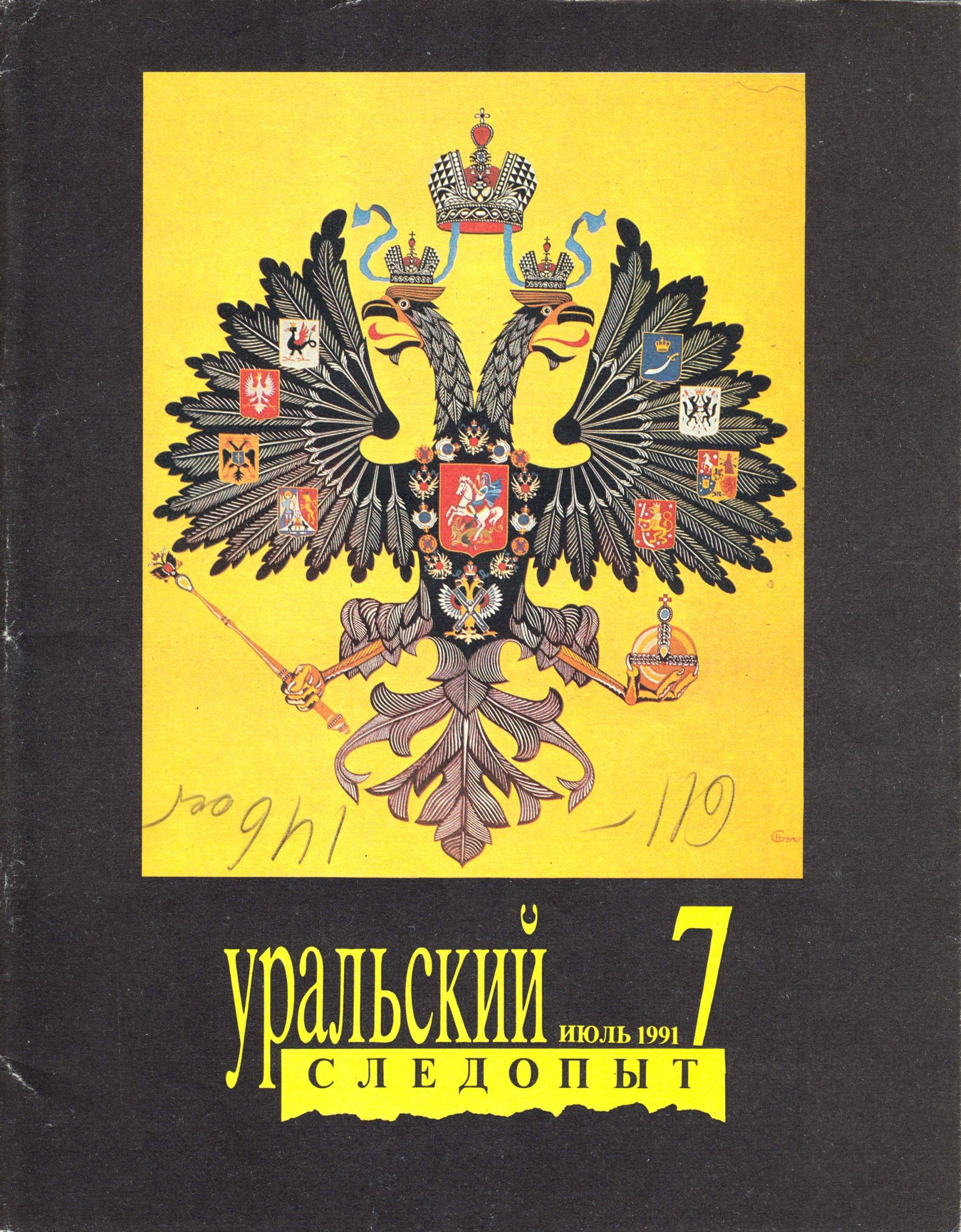 Отсутствует Уральский следопыт №07/1991 отсутствует уральский следопыт 11 1991