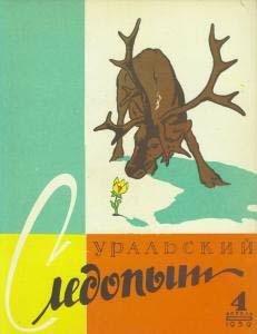 Отсутствует Уральский следопыт №04/1959 отсутствует уральский следопыт 08 1959