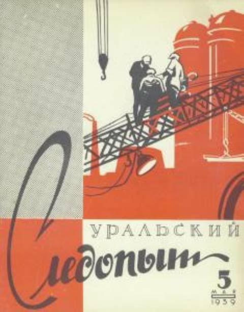 Отсутствует Уральский следопыт №05/1959 отсутствует уральский следопыт 08 1959