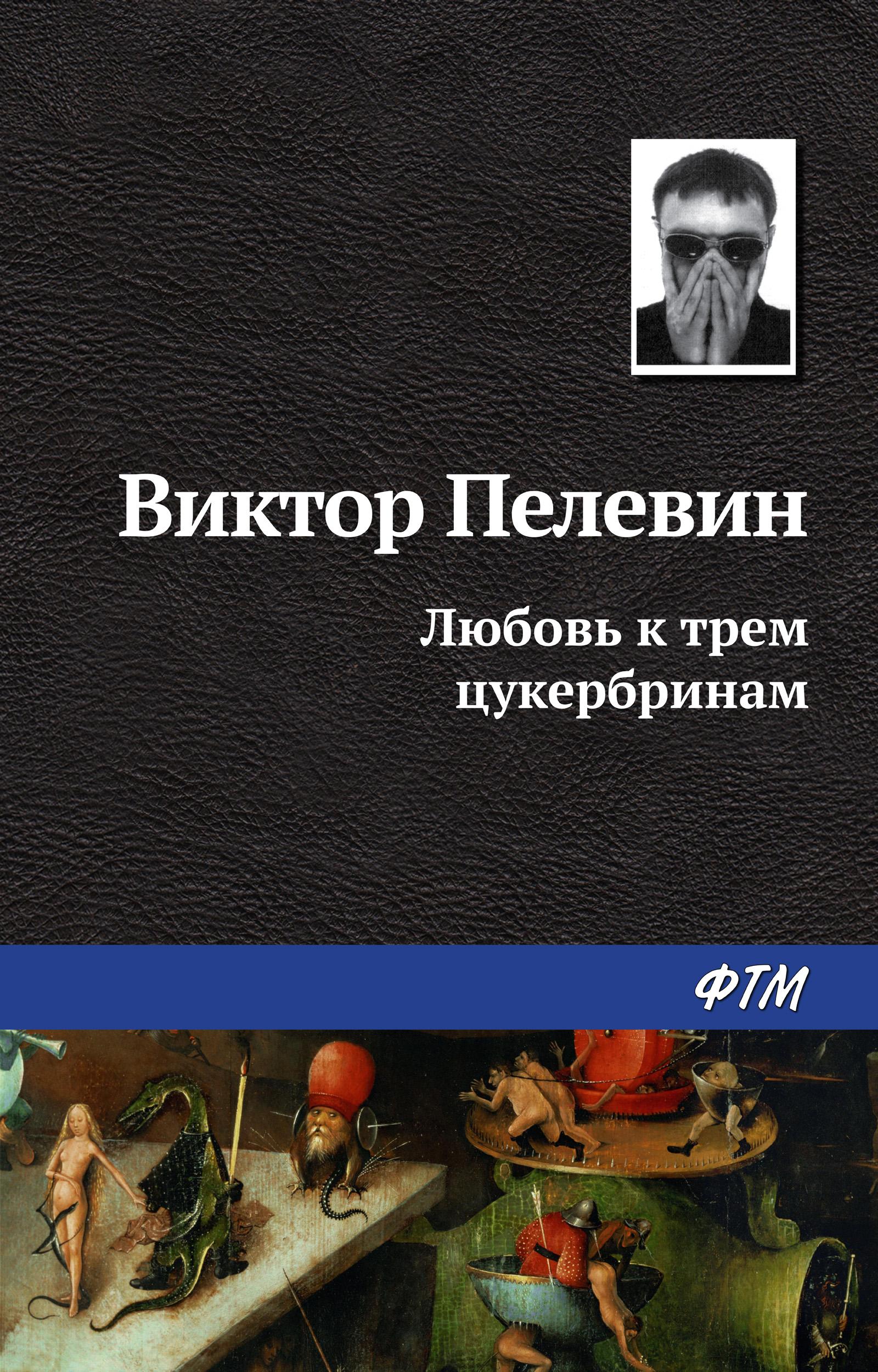 Виктор Пелевин. Любовь к трем цукербринам